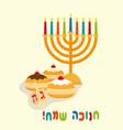 holiday of hanukkah hanukkiyah sufganiyot vector image vector image