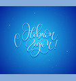 happy new year russian lettering design for cards vector image vector image