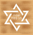 passover greeting card with matzah and star of vector image
