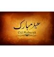Grungy Eid Mubarak Background vector image