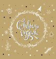 russian lettering happy new year golden background vector image vector image