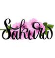 sakura ink lettering vector image vector image