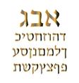 Golden Hebrew alphabet vector image vector image