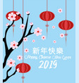 happy chinese year with lamps and cherry blossom vector image vector image