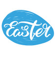 easter egg holiday religious calligraphic text vector image vector image