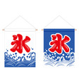 set of japanese store curtains with ice logos vector image vector image