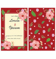 sweet flower on red wedding card vector image