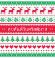 merry christmas in thai - seamless pattern vector image vector image