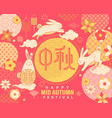 happy mid autumn festival banner with elements vector image vector image