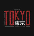 tokyo capital japan t-shirt design with vector image vector image