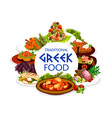 greek cuisine vegetables meat seafood dishes vector image vector image