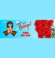 9 may victory day ribbon order vector image vector image