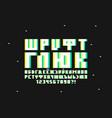 glitch font cyrillic vector image