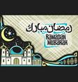 greeting card for muslim wish ramadan mubarak vector image