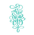 calligraphy quote hello spring handwritten vector image vector image