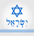 israel hebrew vector image