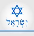 israel hebrew vector image vector image
