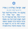 shema israel vector image vector image