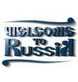 blue lettering welcome to russia on white vector image