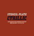 cyrillic italic stencil-plate serif font vector image vector image