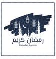brush strokes ramadan kareem with mosque vector image vector image