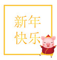 chinese new year 2019 greeting banner with vector image vector image