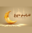 eid mubarak calligraphy with hollow engraving vector image