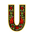 letter u in the russian style the style of vector image vector image