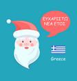 greece santa claus poster vector image vector image