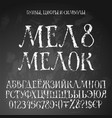 chalk cyrillic alphabet vector image vector image
