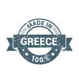 greece stamp design vector image