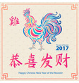 Year of rooster chinese new year design vector image vector image