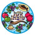 Rosh Hashanah vector image vector image