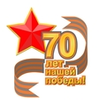 may 9 victory day banner with inscription in vector image