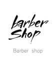 barber shop lettering vector image vector image
