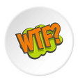 wtf comic text sound effect icon circle vector image vector image