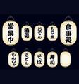 set of japanese paper lanterns with food menus vector image vector image