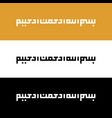 bismillah in name allah kufic calligraphy