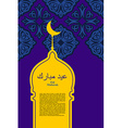 Eid Mubarakr Holiday Ramadan Kareem Islamic vector image