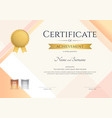modern certificate of achievement template with vector image vector image