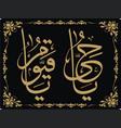 islamic calligraphy ya hayyu ya qayyum vector image vector image