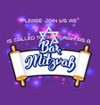 bar mitzvah invitation card vector image vector image