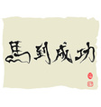 Horse Calligraphy Chinese characters as Achieving vector image vector image