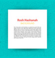 rosh hashanah paper template vector image vector image