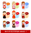 girls saying hello in foreign languages vector image
