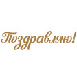 congratulations text translated into russian vector image