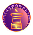 wealth chinese character for feng shui vector image vector image