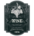 hand drawn wine label with a bunch grapes vector image vector image
