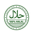 halal sign and symbol logo vector image