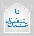 happy eid vector image vector image